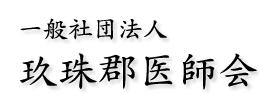 玖珠郡医師会